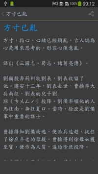 成語典 syot layar 6