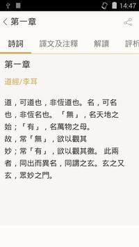 道德經(又稱老子、道德真經、五千言、老子五千文) screenshot 1