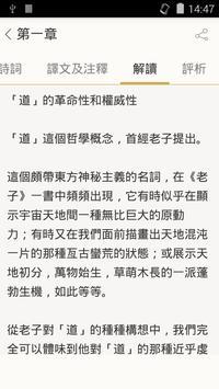 道德經(又稱老子、道德真經、五千言、老子五千文) screenshot 2