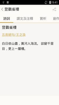 唐詩三百首 Screenshot 1