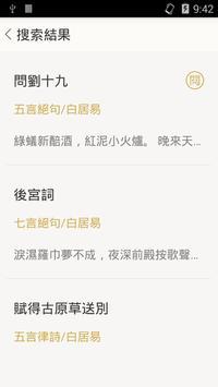 唐詩三百首 Screenshot 2