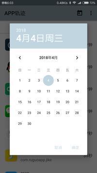 APP轨迹 screenshot 3