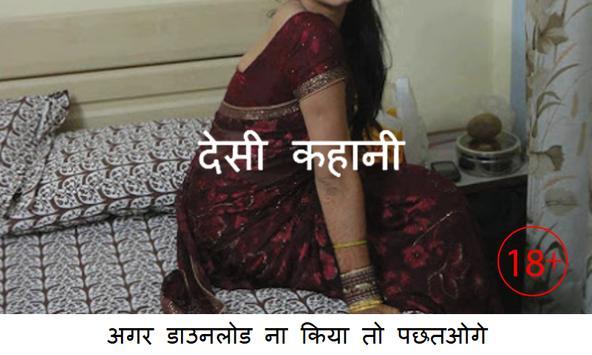 Desi Kahani screenshot 1