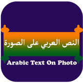 Arabic Text On Photo icon