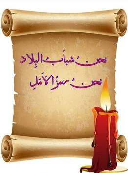 Arabic Text On Photo apk screenshot