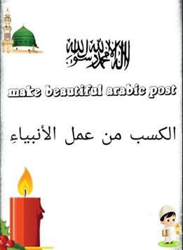 Arabic Text On Photo screenshot 3