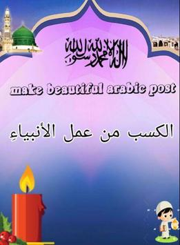 Arabic Text On Photo screenshot 5
