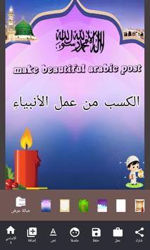 Arabic Text On Photo screenshot 8
