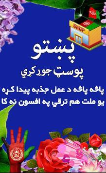Pashto Text poster