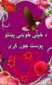 Pashto Text screenshot 1