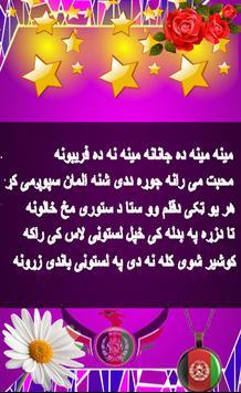 Pashto Text screenshot 2