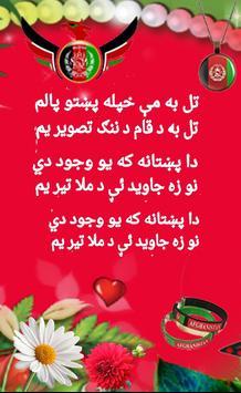 Pashto Text screenshot 4