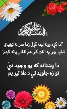 Pashto Text screenshot 5
