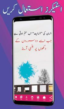 UrduPost-Text On Photo captura de pantalla 2