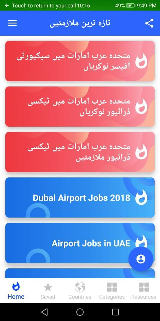 Gulf Jobs for Android - APK Download