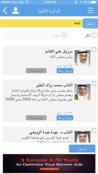الامة مول apk screenshot