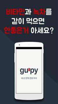 걸피 - 건강식품진단관리 및 추천 서비스 건강관리앱 poster