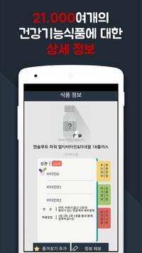 걸피 - 건강식품진단관리 및 추천 서비스 건강관리앱 apk screenshot