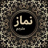 Complete Namaz (مکمل نماز) with Urdu Translation icon
