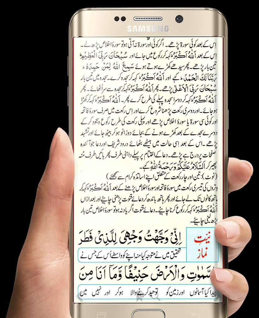 Complete Namaz (مکمل نماز) with Urdu Translation for Android
