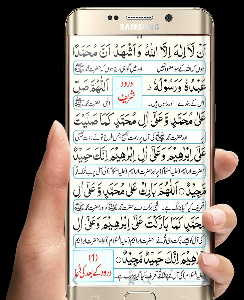 Complete Namaz (مکمل نماز) with Urdu Translation for Android - APK