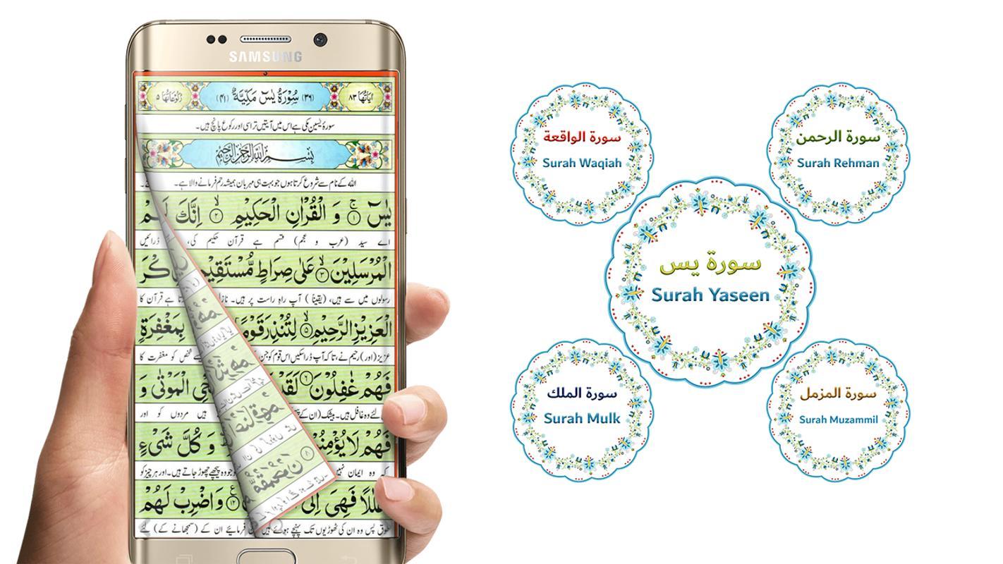 Pakistani panj surah pdf download by melschinepu issuu.