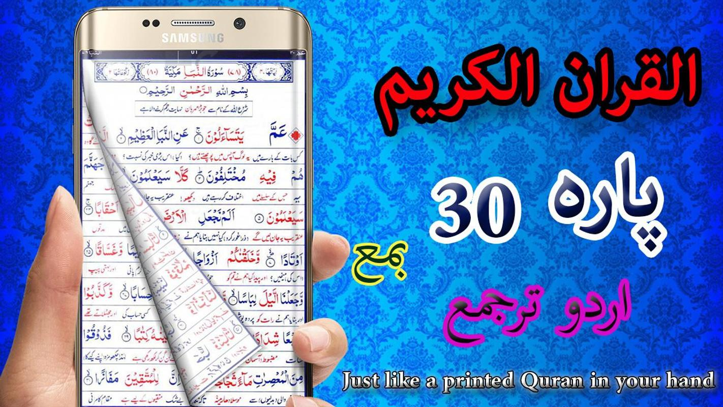 Taj Company Quran With Urdu Translation Free Download