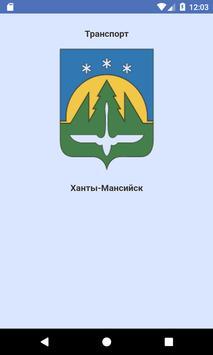 Х-Маршрут poster
