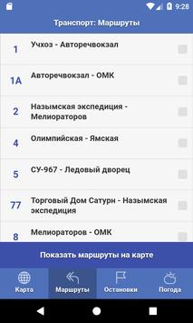 Х-Маршрут screenshot 2