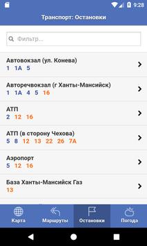 Х-Маршрут screenshot 3