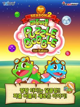 퍼즐버블 for Kakao poster