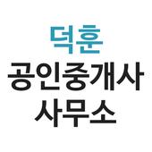 덕훈공인중개사사무소 icon