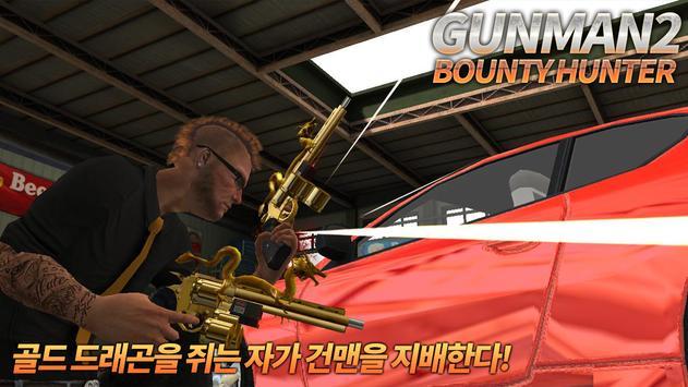 건맨2:바운티헌터 - 모바일 FPS screenshot 2