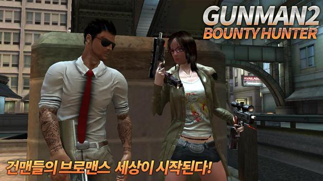 건맨2:바운티헌터 - 모바일 FPS screenshot 3