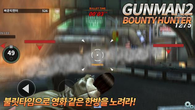 건맨2:바운티헌터 - 모바일 FPS screenshot 4