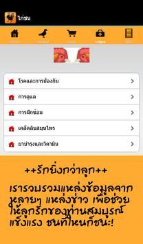 ไก่ชน screenshot 3