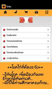 ไก่ชน screenshot 12