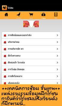 ไก่ชน screenshot 22