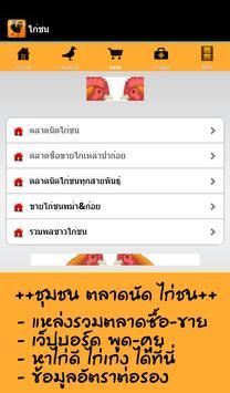 ไก่ชน screenshot 2