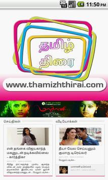 ThamizhThirai screenshot 1