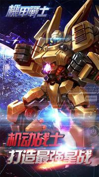 机甲战士 - 机甲变身最强钢铁王者 未来之超时空战纪 poster