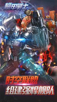 机甲战士 - 机甲变身最强钢铁王者 未来之超时空战纪 apk screenshot