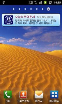 오늘의 운세 - 주역 poster