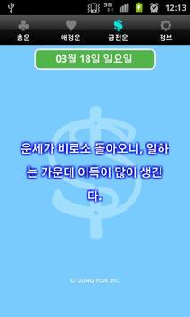 오늘의 운세 - 주역 apk screenshot