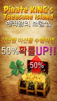보석 - 해적왕의 보물섬 (클래시로얄 용) poster