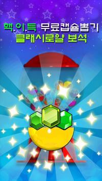 보석 - 핵이득 무료 캡슐머신 (클래시로얄 용) poster