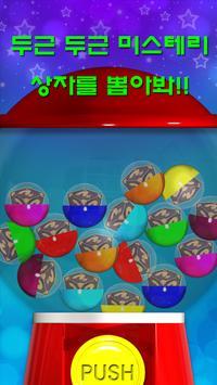 보석 - 핵이득 무료 캡슐머신 (클래시로얄 용) screenshot 4