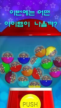 다이아 - 핵이득 무료 캡슐머신 (모두의마블 용) apk screenshot