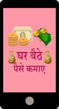 Make Money:Ghar Baithe Paise Kamaye 2018 poster