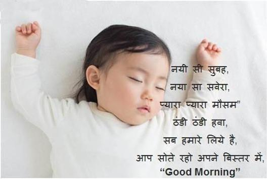 Good Morning Images HD Friends Cute Baby Love 2018 Apk